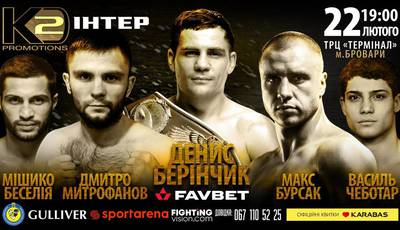 Denys Berinchyk vs Sarmiento. Where to watch live